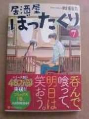 人気シリーズ2作セット/秋川滝美[居酒屋ぼったくり]�F&�Gソフトカバー単行本