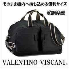 ボストンバッグ☆【VALENTINO VISCANI】黒 送料無