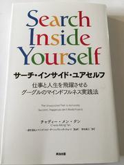サーチ・インサイド・ユアセルフ/チャディー・メン・タン/単行本