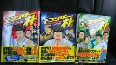 テコンダーパク 1-3巻 最新刊まで 全巻セット/日本韓国 北朝鮮 歴史 漫画
