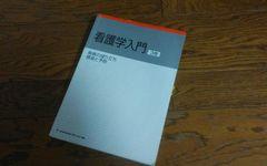 看護学入門3巻 メヂカルフレンド社 定価2100円