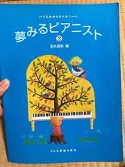 夢みるピアニスト2/田丸信明