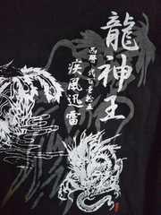 ★和柄 龍神王 Tシャツ サイズLL ブラック 長袖★
