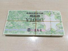 全国百貨店共通商品券 1000円 100枚 10万円分