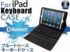 iPad 専用★スタンド搭載キーボードレザーケースBluetooth