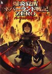 PS2 爆炎覚醒ネバーランド戦記ZEROパーフェクトガイド