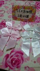 姫系サテン結びリボンモチーフ2色4個