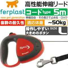犬猫用伸縮リード フリッピーテックL コード5m赤 Fa5073