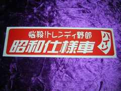 ◆カッティングステッカー◆ハイソ街道レーサー暴走族車デコトラ旧車會GX71MS125◆