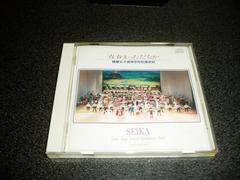 CD「精華女子高等学校吹奏楽部/青春まっただなか」96年盤 即決