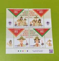 第23回 世界スカウトジャンボリー★82円切手4枚★田型・CMあり
