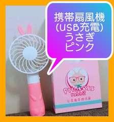 【電池不要♪】ミニ扇風機 持ち運び 携帯(うさぎ・ピンク)