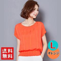 エレガントな 透け感  フレンチ袖 ブラウス オレンジ L