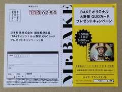 BAKE オリジナルQUOカードプレゼント応募ハガキ5枚◆嵐 大野智