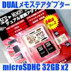 送料無料 認識・フォーマット保証 64GBメモステ代用 microSD32GB*2+変換アダ
