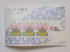 【未使用】ふるさと切手 平成3年お年玉R70A 小型シート 1枚