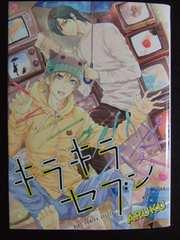 BL新刊3月  ★キラキラセブン  ARUKU★