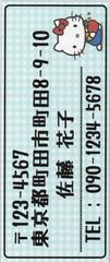 L2-1/レターパックライト用差出人シール☆キティ《6枚》