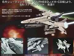 SILPHEED 1/100 SA-77 シルフィード