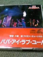 VIDEO CD'90小椋ファミリ-ミュ-ジカル パパアイラブユ-