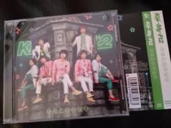 Kis-My-Ft2「キミとのキセキ」帯付