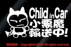 Child in Car 小悪魔輸送中!/ステッカー(foc白)チャイルド