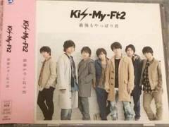 激安!超レア☆Kis-My-Ft2/最後もやっぱり君☆ショップ盤/CD+DVD