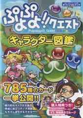 ぷよぷよクエスト キャラクター図鑑 送料164円 即決
