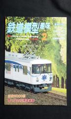 月刊 鉄道模型趣味 1996年2月号