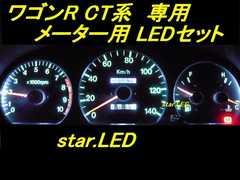 2超拡散ワゴンR CT系 メーター用LEDバルブセット