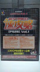 KARAT プロアクションリプレイ 速攻略 (PS2用)Vol.1