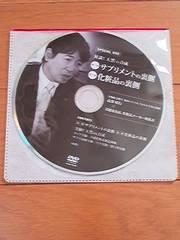 アスカ化粧品DVD�@スタ