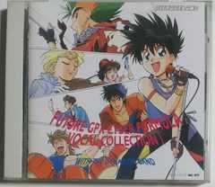 (CD)新世紀GPXサイバーフォーミュラ ヴォーカルコレクション †ウィズザダイナマイトバンド☆