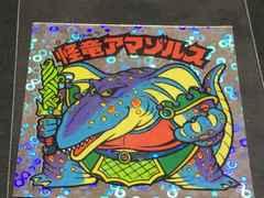 【Bランク】怪竜アマゾルス*第25弾