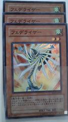 フェデライザー/SD17-JP003/スーパー/3枚セット/遊戯王