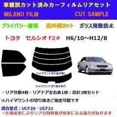 トヨタ セルシオ カット済みカーフィルム F2#