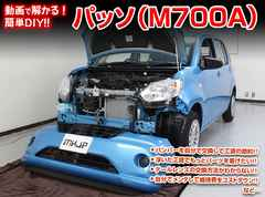 送料無料 トヨタ パッソ M700A メンテナンスDVD VOL1