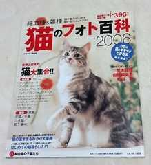 純血種&雑種 猫のフォト百科 2006 全396カット