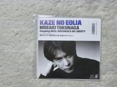 シングルレコード 徳永英明 風のエオリア'88/2 ナショナルエアコンCM曲