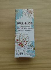 ポール&ジョー リップスティック UV 403 新品