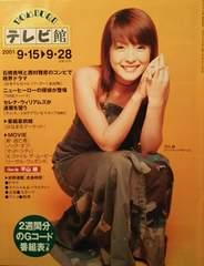 平山綾【YOMIURIテレビ館】2001年241号