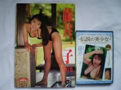 伝説の美少女+BIC MAN [DVD+写真集」 / 藤井一子
