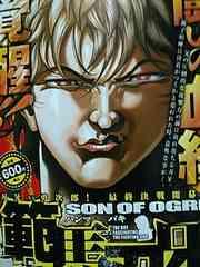 【送料無料】刃牙シリーズ8冊セット コンビニ版《格闘技漫画》
