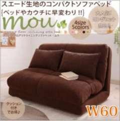 コンパクトフロアリクライニングソファベッド【Mou】幅60cm