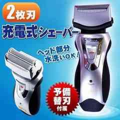 2枚刃 充電式キワ剃り刃 水洗い替え刃付 電気シェーバー ST204
