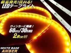 送料無料 流れる LEDテープライト 左右 2本 オレンジ系 白ベース