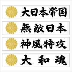 菊紋マグネットプレート 大和魂 20センチ