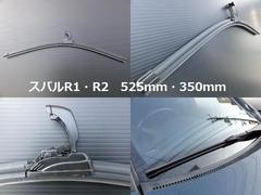 スバルエアロワイパーブレードR1R2