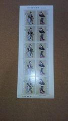 切手趣味週間【未使用記念切手】寛文美人図 10枚シート