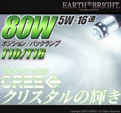 1球)T10/T16�僂REE 80WハイパワークリスタルLED ルークス マーチ ティーダ ノート フーガ